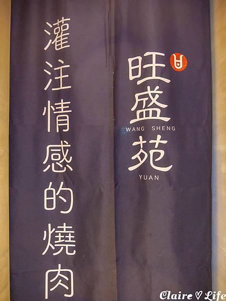 旺盛苑燒肉 (42).jpg