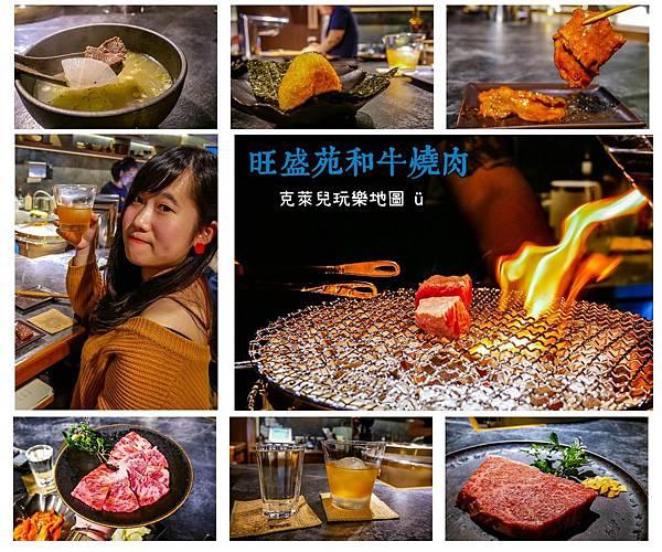 旺盛苑燒肉.jpg