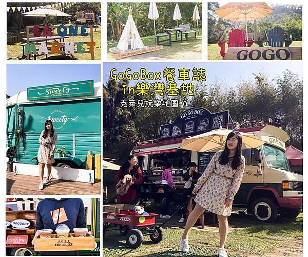 GoGoBox餐車誌in樂灣基地