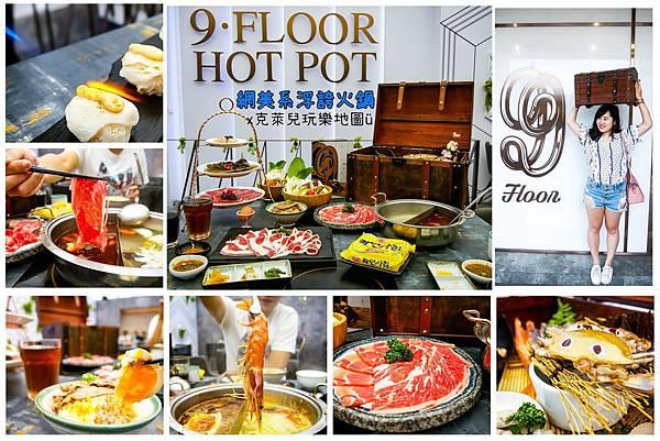 玖樓鍋物料理 9Floor Hot Pot