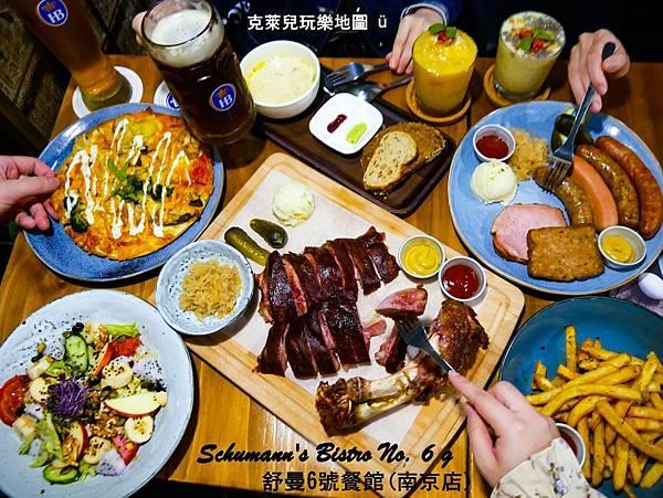 舒曼六號餐館.jpg