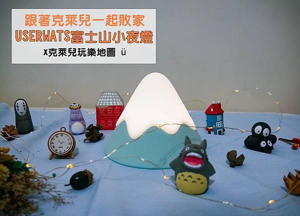 USERWATS富士山小夜燈.jpg