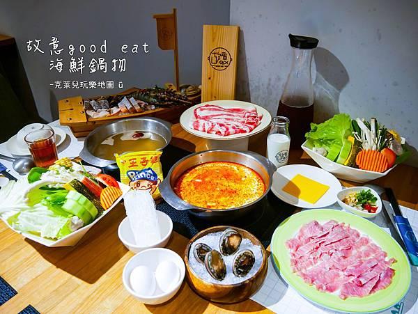故意good eat.jpg