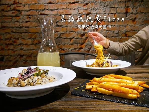 馬蔬蔬蔬食PIZZA義大利麵.jpg