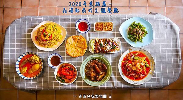 2020年菜推薦-晶湯匙.jpg