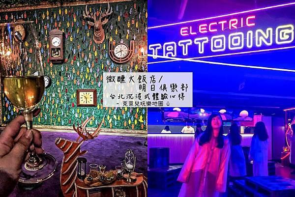 微醺大飯店%26;明日俱樂部.jpg