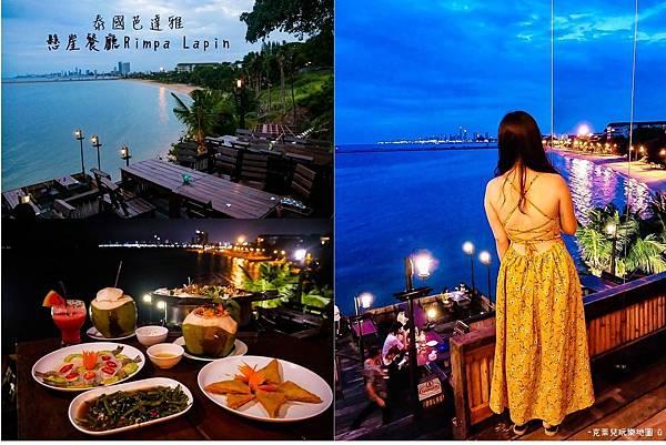 芭達雅懸崖餐廳Rimpa Lapin _2020推薦打卡景點