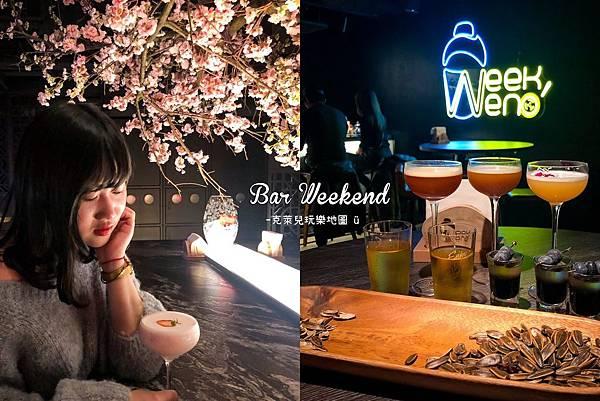 Bar weekend_大安酒吧