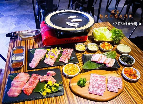 桃園單點燒肉-韓舍 熟成肉韓式烤肉.jpg