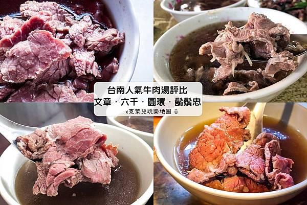 台南牛肉湯推薦.jpg