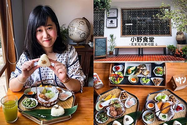 台中美食|小野食堂