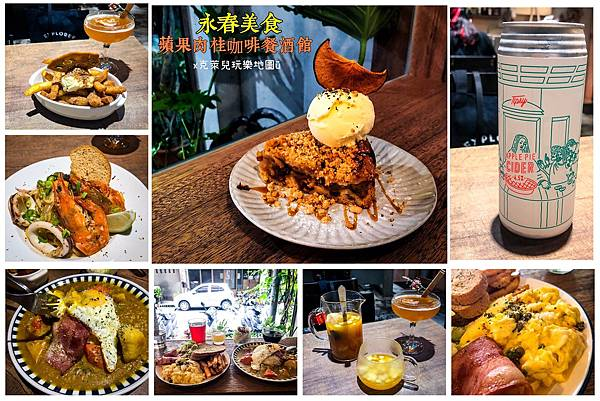 永春美食|蘋果肉桂餐酒館