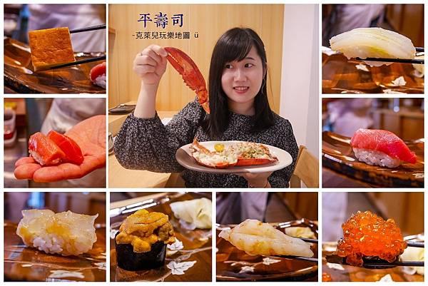 台北信義區美食平壽司