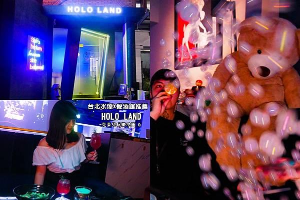 HOLOLOND台北水煙館%2F酒吧