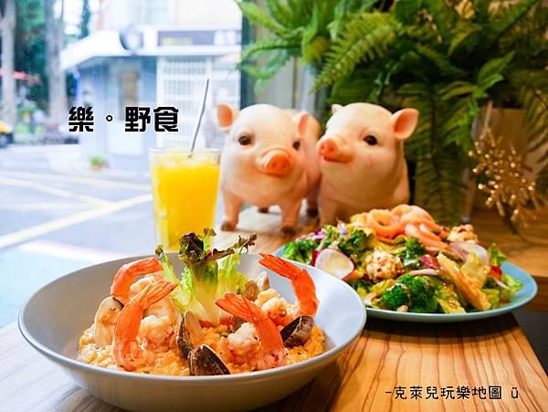 台北東區美食樂。野食