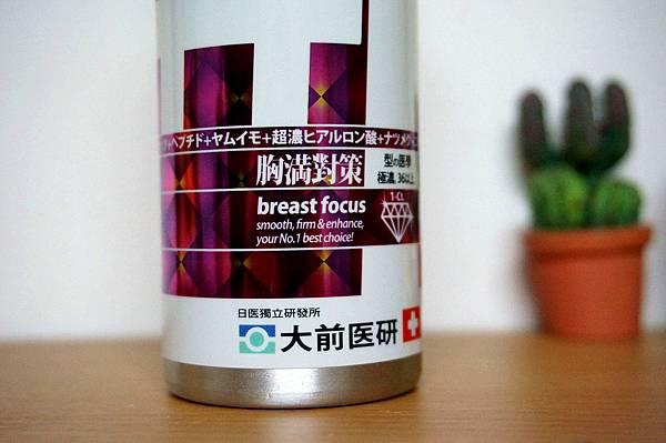 大前醫研c+激波錠&1號美胸乳