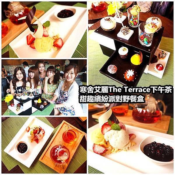 寒舍艾麗The Terrace 甜趣繽紛派對野餐盒.甜趣美學.艾巴黎雙人下午茶