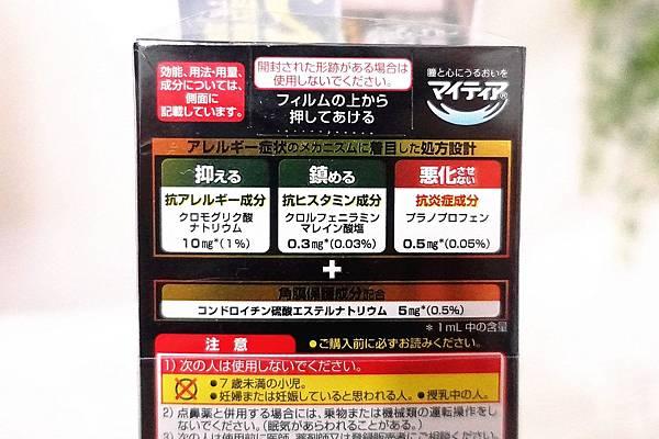 日本千壽眼藥水Mytear(R)