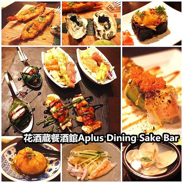 花酒蔵餐酒館Aplus Dining Sake Bar