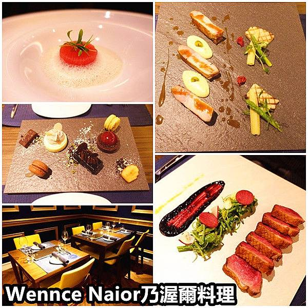 乃渥爾料理 Wennce Naior