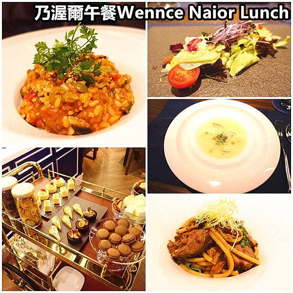 乃渥爾午餐Wennce Naior Lunch