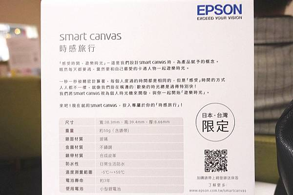 Epson Smart Canvas 療癒手錶 雙星仙子Little twin stars