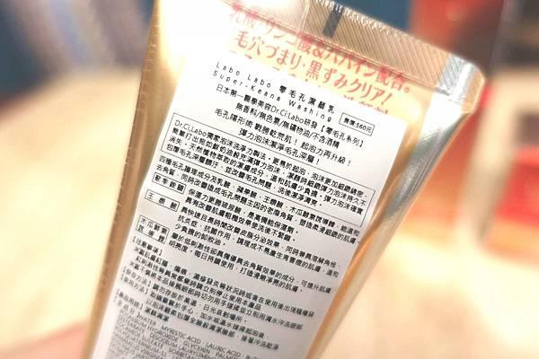 Labo Labo 日本開架醫美 Dr.Ci:Labo