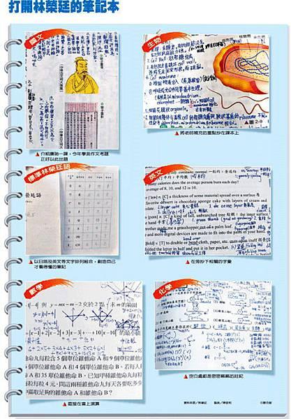 林榮廷的筆記本