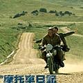 2005 Che 摩托車日記-1.jpg
