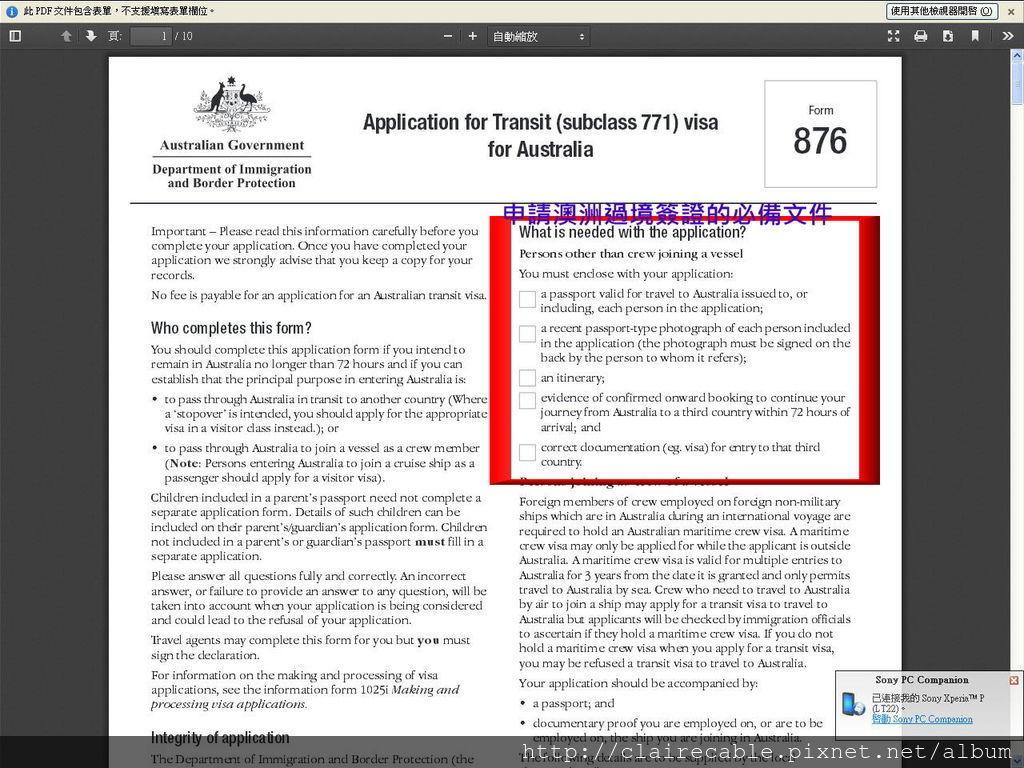澳洲過境簽證表格