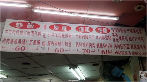 新市清江街口無名小吃店:[庶民美食]北投清江街無名小吃~在地人推薦高CP值炒飯