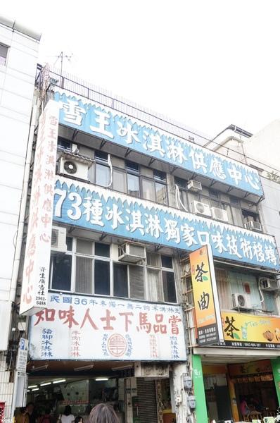 雪王冰淇淋:台北 捷運西門站 雪王冰淇淋~酸甜苦辣73種口味冰淇淋