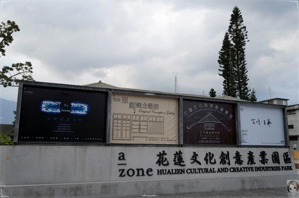 花蓮文化創意產業園區(Hualien Cultural and Creative):[花蓮爆點一日遊]花蓮 文化創意園區~rock and roll青年聚集之地