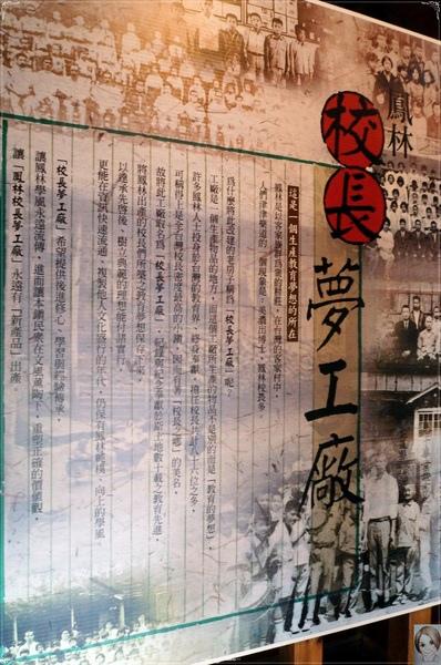 校長夢工廠:[花蓮爆點一日遊]花蓮 校長夢工廠~全台灣校長密度最高的小鎮