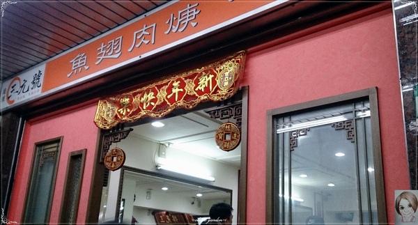 三元號:[庶民美食]台北 捷運中山站 三元號~60元讓你吃魚翅