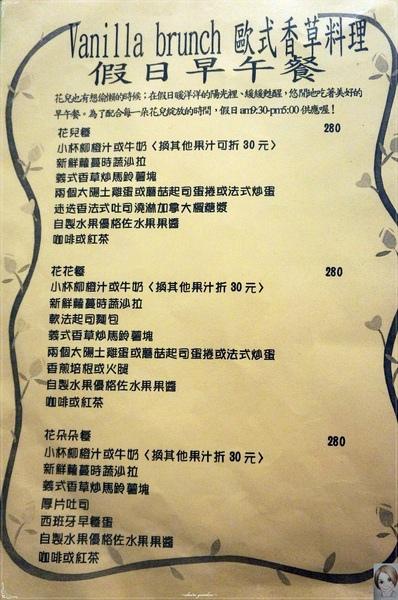 vanille班尼拉香草料理 (原vanilla歐式香草料理):台北 捷運中山國中站 班尼拉香草廚房~健康養生的氣氛小店
