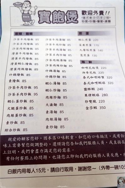 寶飽煲:[庶民美食]台北 捷運士林站 寶飽煲~大份量炒飯