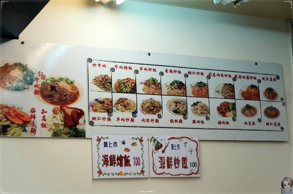 小東美食店:[庶民美食]台北 小東美食~好吃又超值的炒飯