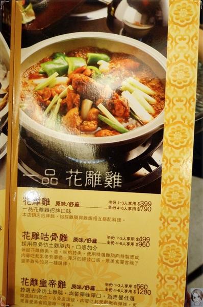 一品花雕雞(台北旗艦店):台北 捷運忠孝敦化站 一品花雕雞~讓人忍不住流口水的名店