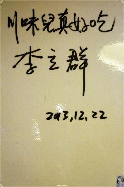川味兒川菜館:台北 捷運中山國中站 川味兒川菜館~特色‧人物‧人情