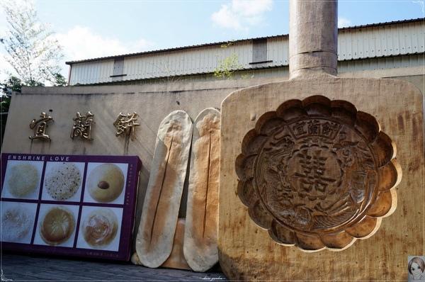宜蘭餅發明館:宜蘭  宜蘭餅發明館~喜氣洋洋的觀光工廠