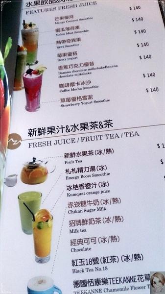 ZAZA札札咖啡:台北 捷運中山國中站ZAZA札札咖啡~咖發店裡也飄牛肉麵香