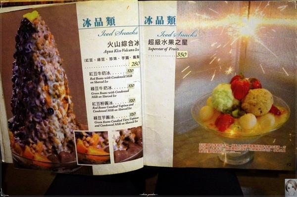 Aqua Kiss 水吻2  Surfer店:臺北 捷運西湖站 水吻二訪~寒流來襲也抵擋不了的的花生冰沙
