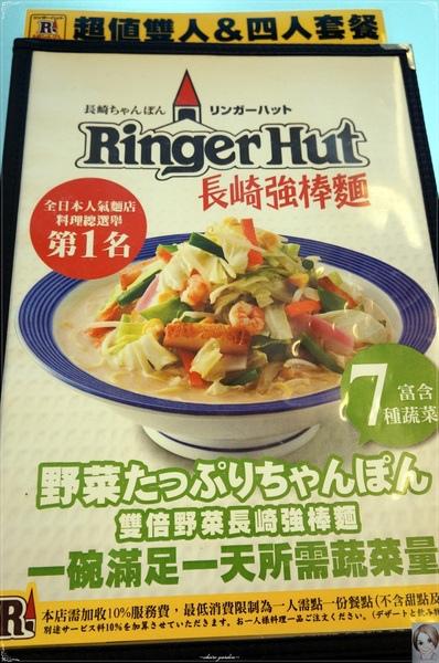 長崎Champon Ringer Hut強棒麵:台北 捷運台北車站 Ringer Hut長崎 強棒麵~缺菜的你該來碗