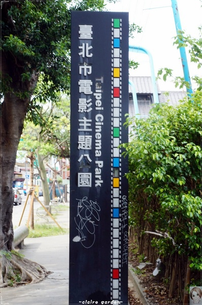 臺北市電影主題公園:台北 捷運西門町 電影主題公園~原來是個懷舊古蹟啊