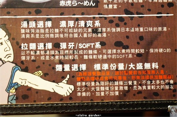 麵屋武藏(忠孝虎嘯店):台北 捷運忠孝敦化 麵屋武藏 虎嘯~好大的焢肉拉麵啊