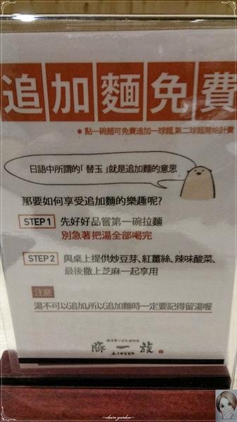 豚一族-豚骨拉麵専門店:台北 豚一族拉麵~三田製麵集團新力作