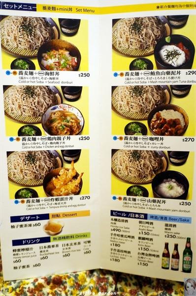 YUDETAROU 太郎蕎麥麵:台北 捷運忠孝敦化 ゆで太郎蕎麥麵~夏天清爽吃麵去