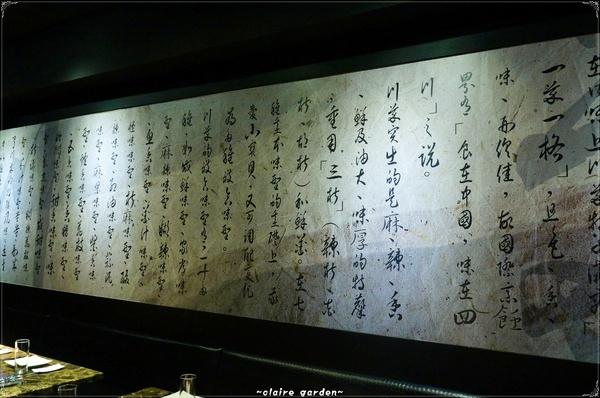 川譜:台北 捷運忠孝敦化站 川譜~百變的川菜臉譜