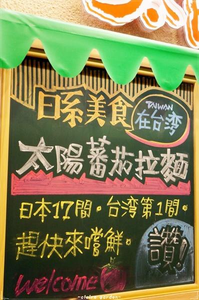 太陽蕃茄拉麵 (太陽のトマト麺 Taiwan)(站前店):臺北 捷運台北車站  太陽蕃茄拉麵~原來拉麵也能配起司呢